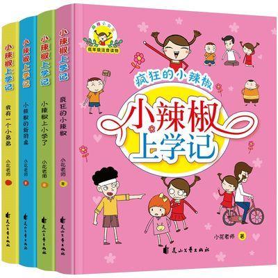 小辣椒上学记注音彩绘版小学生课外阅读书籍3-6-9岁儿童文学读物