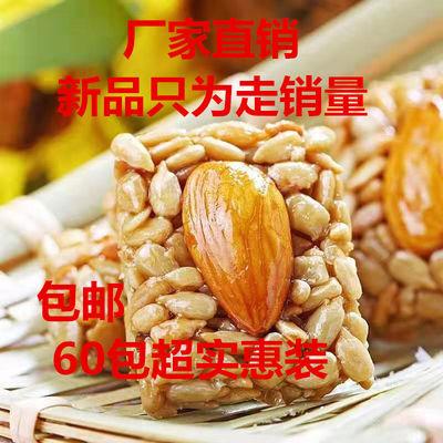 【独立包装】巴旦木瓜子仁混合搭配 60包 30包10包 坚果酥 杏仁酥