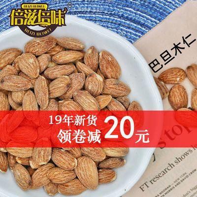 倍滋倍味 巴旦木仁原味坚果炒货杏仁零食干果散装批发80g1斤5斤
