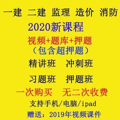 2020一二级建造师监理消防造价工程师视频课件一建二建超押题题库