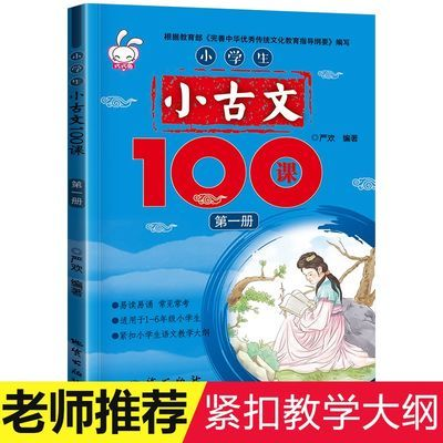 小学生小古文100课上下册正版全套2册古诗文必背文言文阅读与训练