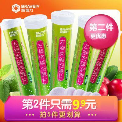 柏维力左旋肉碱泡腾片固体饮料水果味果汁2.0g每片 20片装