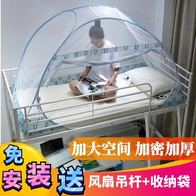 免安装学生宿舍蚊帐蒙古包上下铺0.9米1m公主风单人床加密可折叠