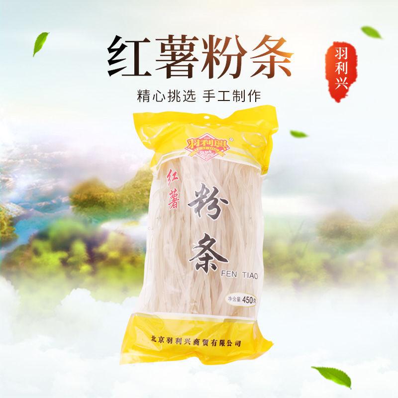 羽利兴南北干货农家纯手工地瓜红薯粉条细粉水晶酸辣粉450g*3袋