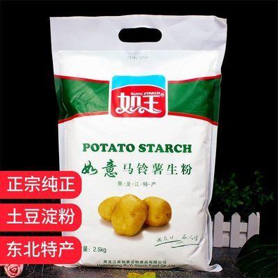 5斤东北土豆淀粉家用食用生粉农家马铃薯水晶饺商用厨房炸勾芡粉