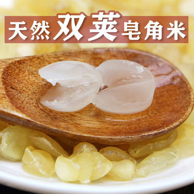 【正宗双荚】皂角米纯天然野生可搭配雪燕桃胶组合三宝养颜多规格