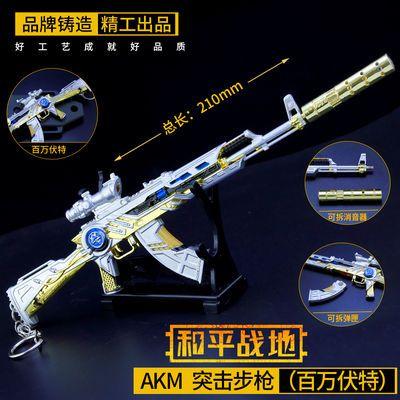 绝地求生吃鸡游戏武器模型 百万伏特akm突击步枪金属玩具枪摆件
