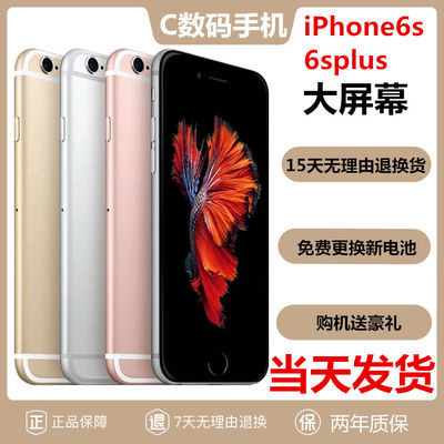 二手苹果6S/6P5.5寸大iPhone6SPlus正品指纹7代7Plus全网通4G手机