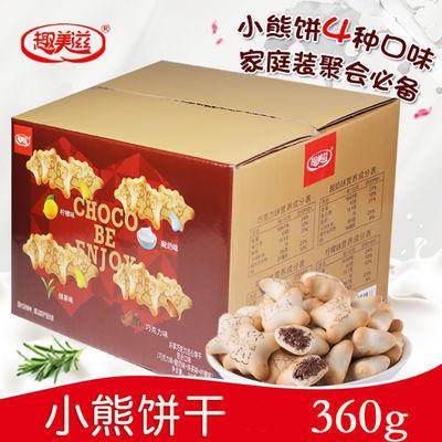 小熊饼干儿童零食饼干办公室饼干注心饼干灌心饼干休闲食品 整箱