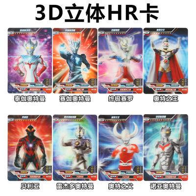 怪兽奥特曼卡片全套满星卡立体3D卡AR竞技卡牌游戏儿童玩具男孩