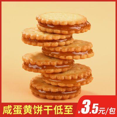 这款咸蛋黄麦芽饼黑糖饼干,不要太好吃~