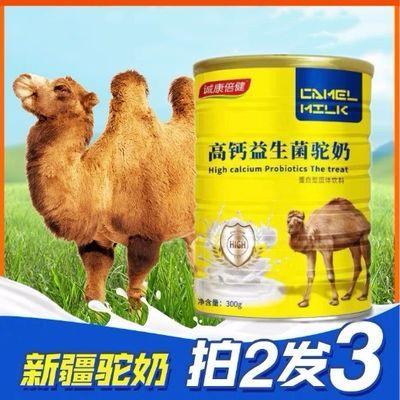正品骆驼粉驼奶粉新疆伊犁驼新鲜骆驼奶粉鲜粉官方包邮