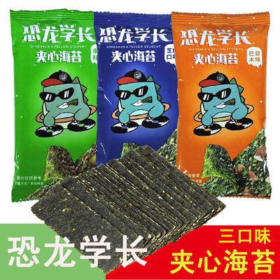 夹心海苔脆250g芝麻巴旦木南瓜味孕妇儿童即食小零食袋装大包装