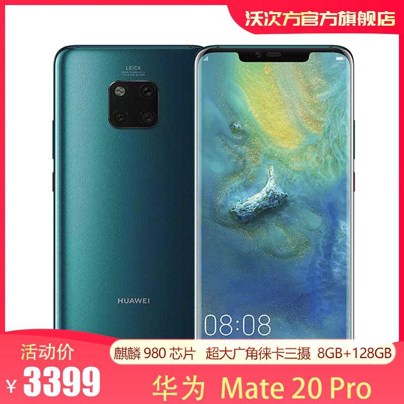 华为 Mate 20 Pro 全网通版 双4G手机 8G+128G ¥3399包邮 2色可选