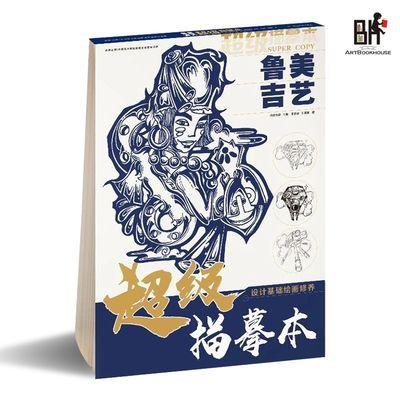 鲁美吉艺超级描摹本 尚读艺术高考校考美院设计高分临摹纸正版书