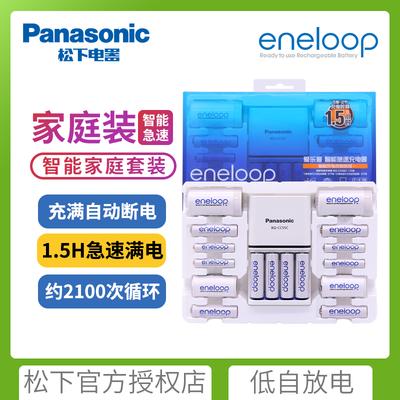 松下爱乐普充电电池5号7号智能急速充电器CC55家庭套装1号2号转换