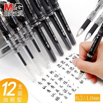 晨光1.0加粗中性笔0.7mm粗头签名笔签字笔练字笔书法用笔学生用笔
