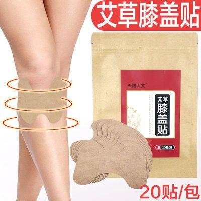 膝盖贴暖贴关节贴风湿驱寒贴艾灸贴发热贴止痛腰腿颈肩酸痛艾草贴