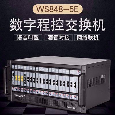 国威时代程控电话机交换机WS848-5E 24外线进128 120 112 96 80出