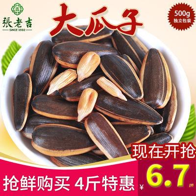 张老吉焦糖瓜子五香原味山核桃味葵花籽1斤2斤4斤零食批发袋装