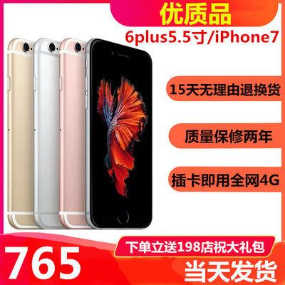 二手苹果6s7代/iphone6splus全网通4G7plus5.5寸正品指纹大屏手机