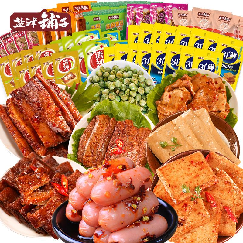 【2斤】盐津铺子零食大礼包约63包组合小吃鱼豆腐豆干麻辣特产