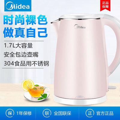 Midea/美的烧水壶电热水壶304不锈钢家用自动断电开水壶1.5L/1.7L