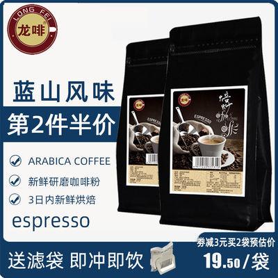 蓝山咖啡豆现磨蓝山风味咖啡粉新鲜烘焙咖啡豆无糖咖啡粉纯苦咖啡