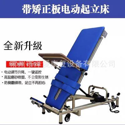 电动直立床偏瘫康复站立床PT康复训练床医疗康复床设备