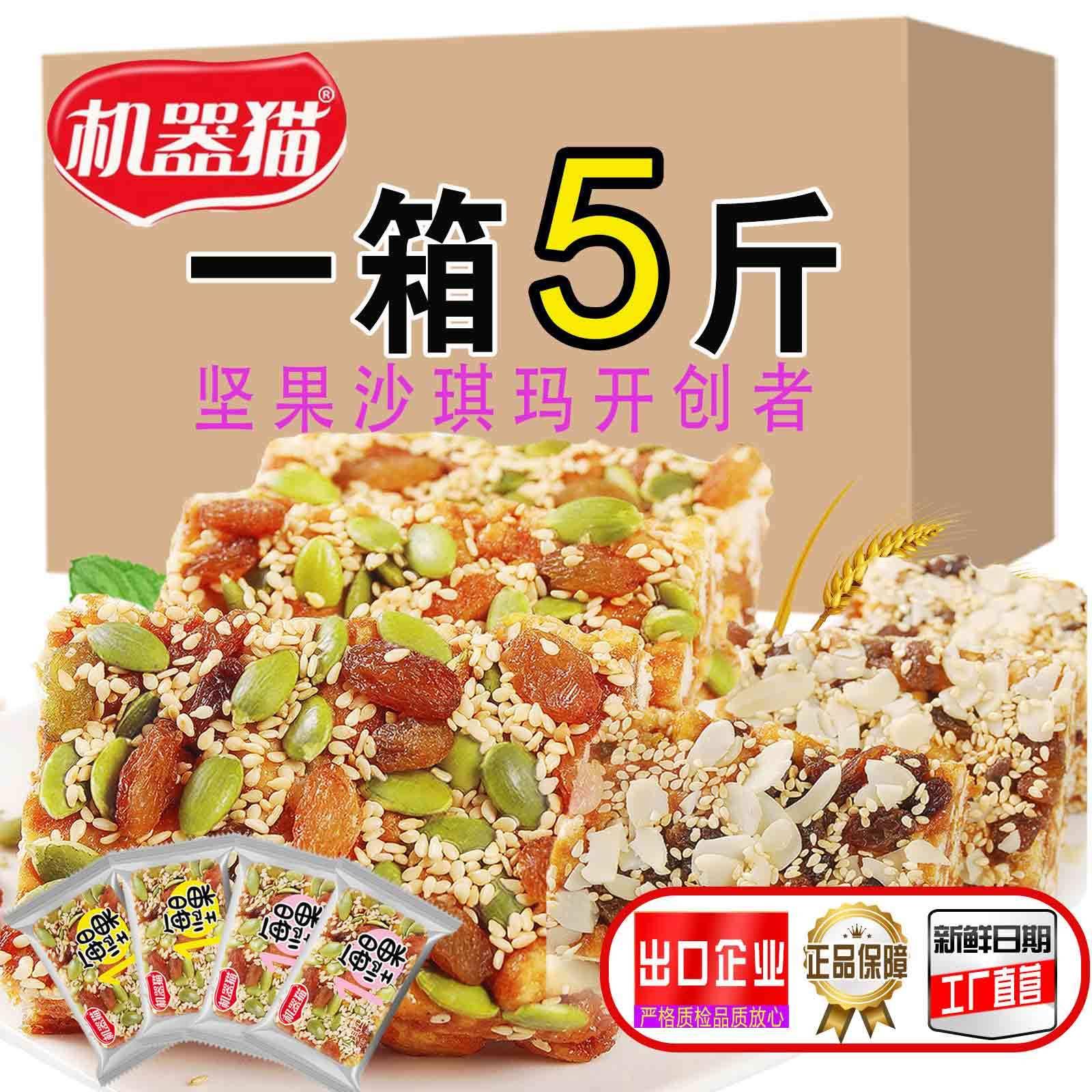 【机器猫】坚果黑糖沙琪玛整箱沙琪玛批发办公室零食糕点200g-5斤