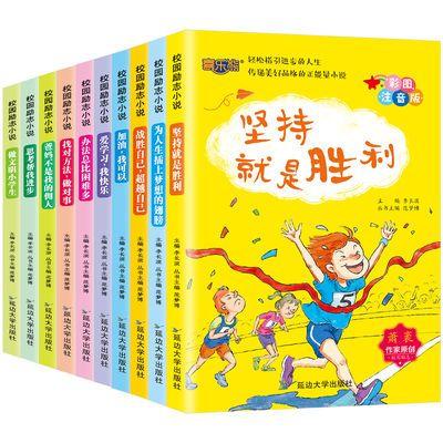 正版校园励志小说儿童小学生课外校园中篇小说少年励志文学读物书