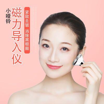 【新款】磁力小哑铃美容导入仪 眼部脸部按摩器 促进吸收微电流