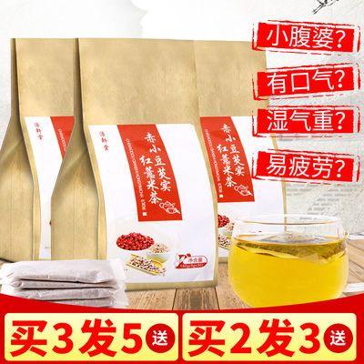 【买2送1】红豆薏米芡实茶祛湿养生大麦茶去湿气健脾养颜花茶组合