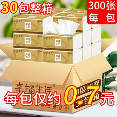 30包300张幸福生活原木纸抽纸木浆箱装餐巾卫生纸巾批发家用面巾