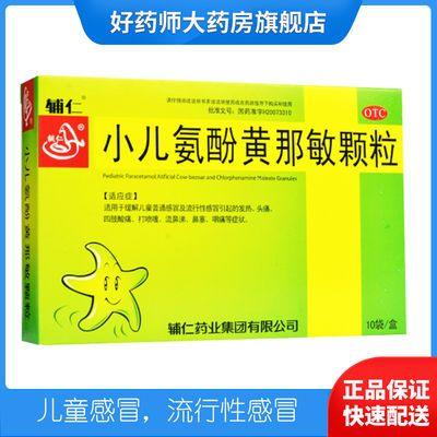 5盒】辅仁小儿氨酚黄那敏颗粒10袋发热头痛正品儿童感冒药头痛药