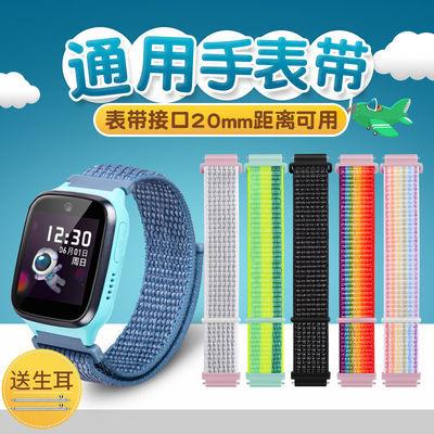 通用儿童电话手表表带通用型20mm尼龙表带360咪咪兔阿巴町小寻