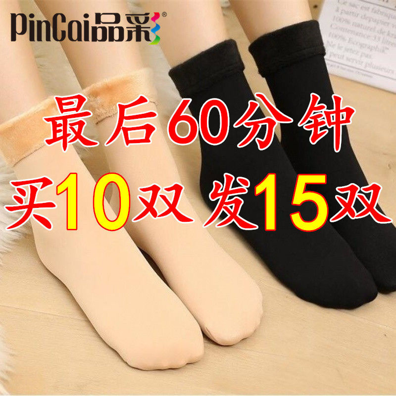 5双装【买10双发15双】袜子女雪地袜地板袜秋冬加绒加厚袜子保暖
