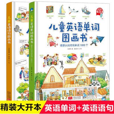 儿童英语单词语句图画书3-6岁儿童英语单词绘本英语启蒙教材书籍