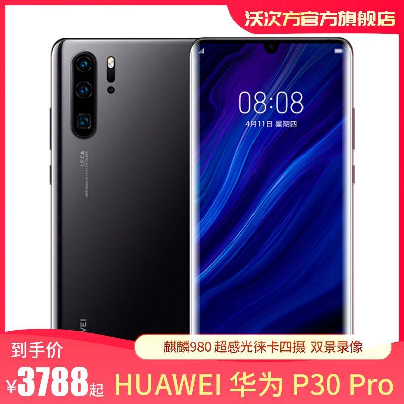 限时秒杀 HUAWEI 华为 P30 Pro 双卡双待 全网通智能手机 8GB+128GB ¥3788包邮 256GB版¥4188包邮 两色可选