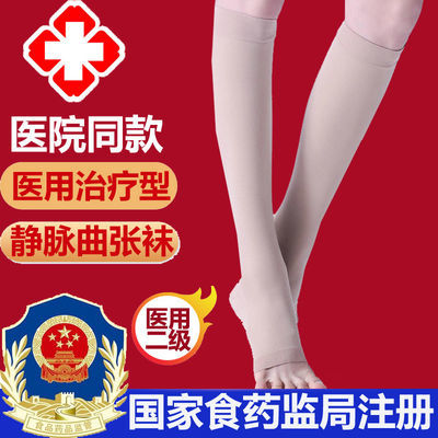 治疗型防止静脉曲张的弹力袜女男医用连裤袜中老年医疗的小腿袜