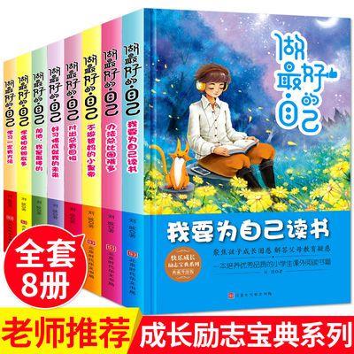 我要为自己读书全8册爸妈不是我的佣人8-16岁儿童成长励志故事书