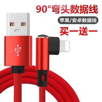 【买1送1】弯头安卓数据线苹果快充vivo华为适用oppo手游充电线