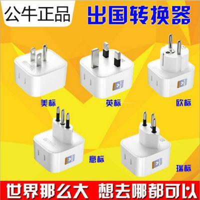 公牛港版转换插头中转英标电源插座转接头化香港苹果充电器转换头