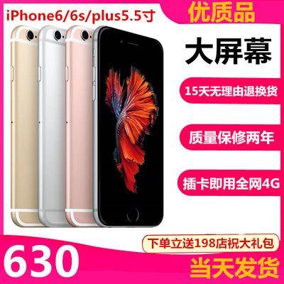 二手苹果手机6p/6sp大屏 iphone6splus全网通4G5.5寸分期正品指纹