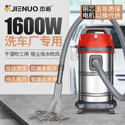 杰诺吸尘器 车用家用大功率 洗车场专用 干湿两用 吹风功能 1600W