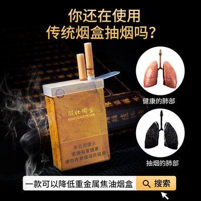 防肺炎抽烟神器男超薄便携20支防水新款烟盒多功能烟盒套翻盖软包