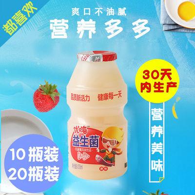 10瓶20瓶儿童乳酸菌饮品杀菌型学生早餐奶酸奶整箱饮料100ml/瓶
