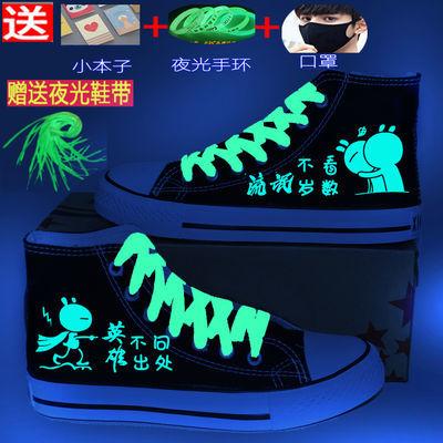 动漫火影木叶梅西LOL信条巫师夜光帆布鞋子男女荧光板鞋