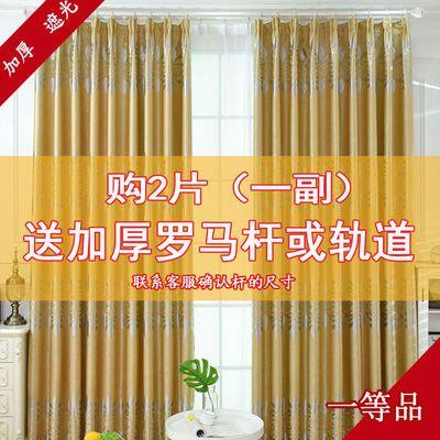 (窗帘整套带杆)隔热窗帘成品简约现代成品窗帘欧式客厅整套窗帘