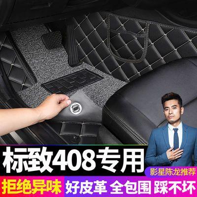东风标致408全包围脚垫标志专用汽车用品双层无味大包围垫子一套